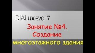 DIALUX EVO 7. Занятие №4 - Создание многоэтажного здания