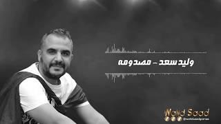 """اغنية اليسا """"مصدومة"""" بصوت ملحن الأغنيه وليد سعد"""