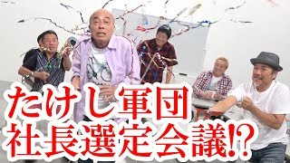 【たけし軍団】大波乱!社長候補選定会議の模様【水道橋博士】