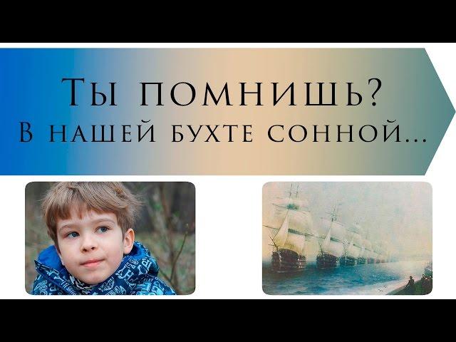 Изображение предпросмотра прочтения – ИльяПаламарчук читает произведение «Ты помнишь? В нашей бухте сонной...» А.А.Блока