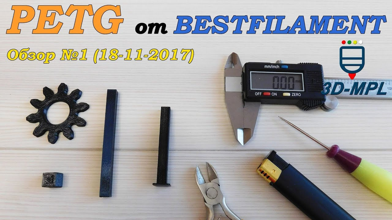 Пластик PETG для 3d печати от BESTFILAMENT. Тест #1