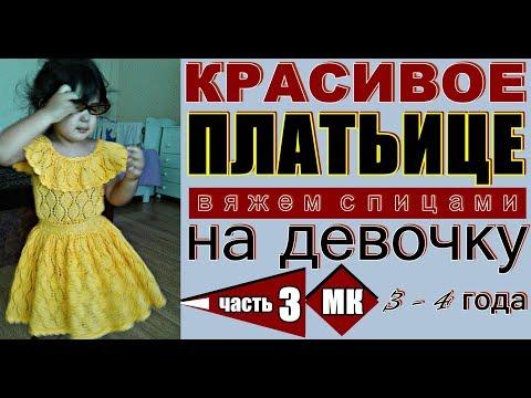 Очаровательное детское платье спицами. Самый подробный мастер-класс, часть 3. Child Dress. 嬰兒服飾