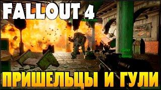 Fallout 4 - Летающая тарелка пришелец Колледж-Сквер убить гулей