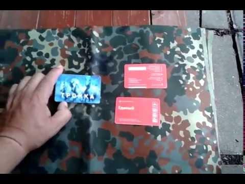 МОСКВА / ТРОЙКА / ТРАНСПОРТНАЯ КАРТА - YouTube