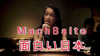 funny japanese commercial  machbaito commercial laugh till end laughing japanese challenge !!!