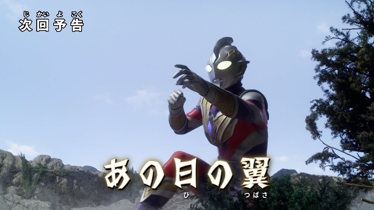 """Ultraman Trigger Episode 9 -""""The Wings of That Day"""" Trailer & Episode Guide"""