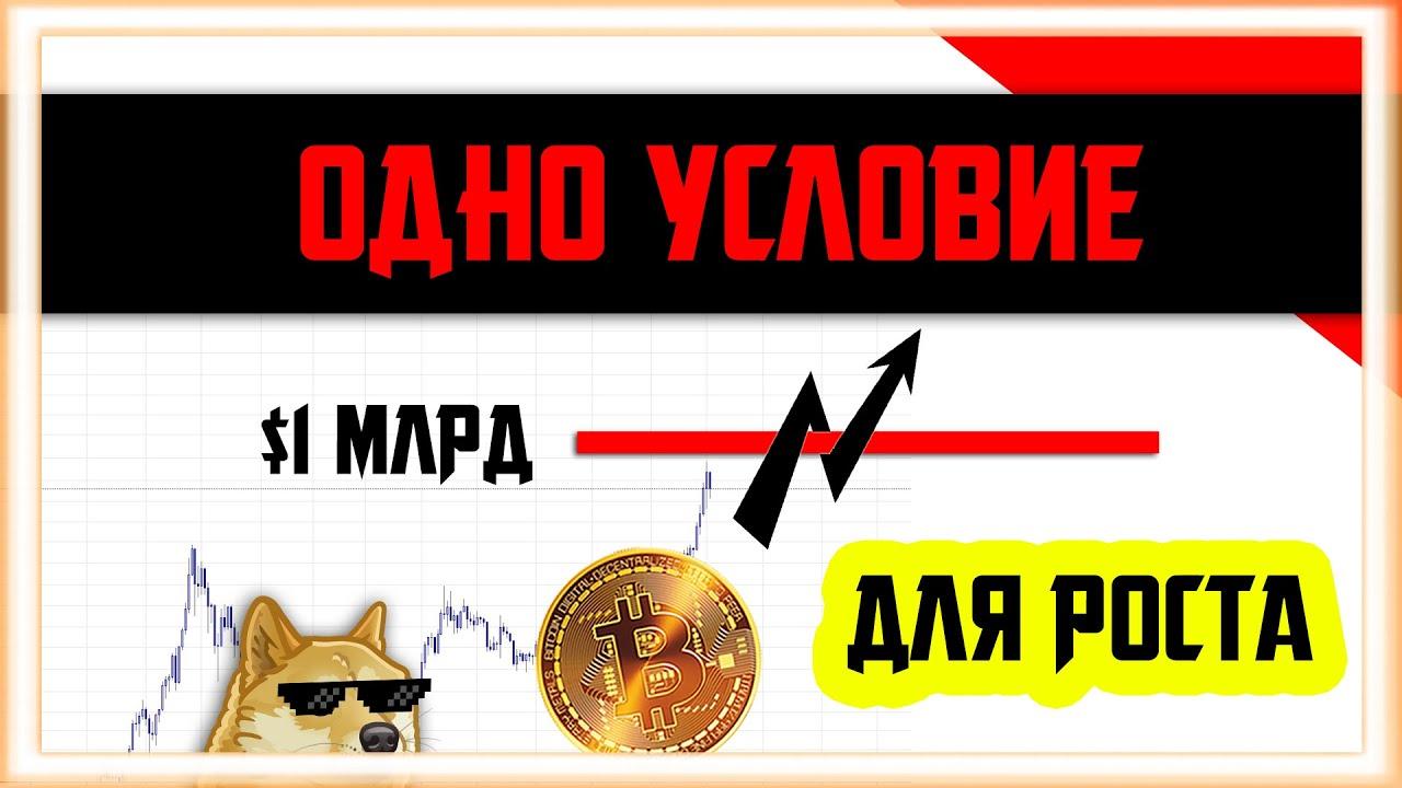 БИТКОИН ПРОДОЛЖИТ РАСТИ, ЕСЛИ СДЕЛАЕТ ЭТО | Прогноз Крипто Новости | Bitcoin BTC заработать 2021 ETH