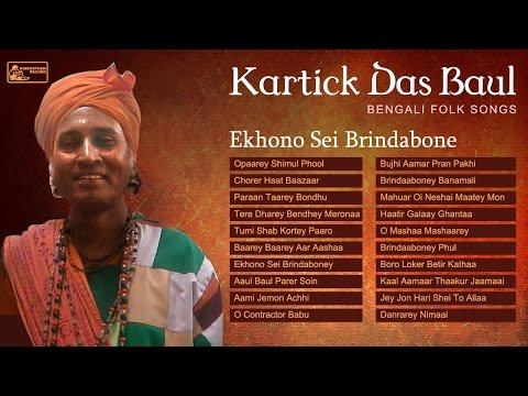 Amazing Baul Song Collection | Kartik Das Baul | Bengali Folk Songs
