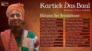 Amazing Baul Song Collection | Kartik Das Baul | Bengali Folk Songs