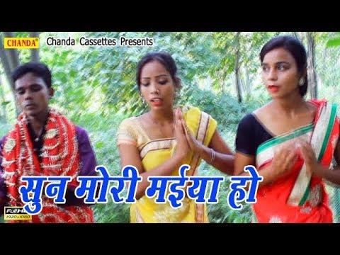 सुन मोरी मईया हो || Shailani Sajnwa || Bhojpuri Devi Geet #Chanda Cassettes