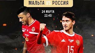Сборная России обыграет Мальту