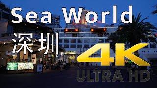Sea World - 4K HD Walking Tour - Shenzhen, China 深圳海上世界 July 2020