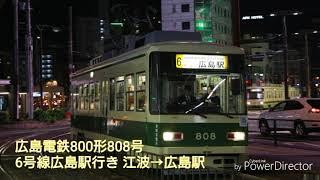 【全区間走行音】広島電鉄800形808号 6号線広島駅行き 江波→広島駅