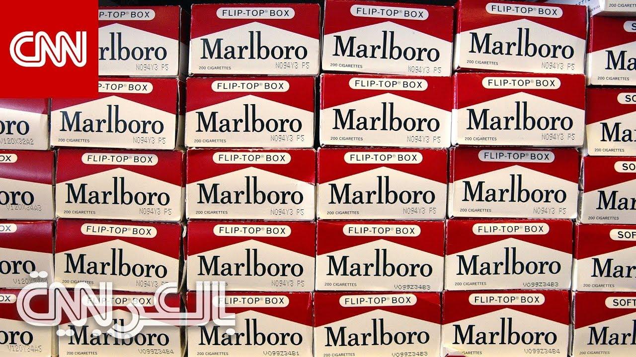 مارلبورو تريد من المدخنين التوقف عن شراء السجائر Youtube