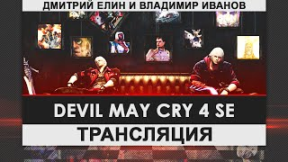 Devil May Cry 4 Special Edition - Temptation