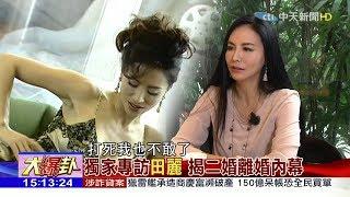 2017.10.14週末大爆卦完整版 獨家專訪田麗 揭二婚離婚內幕