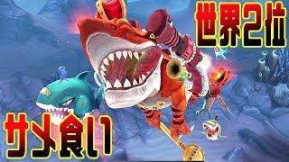 世界2位になったぞ!! サメvsサメの壮絶サメ食い競争で世界2位になりました!! - Hungry Shark world  実況プレイ #37