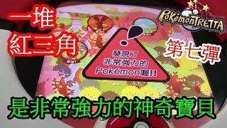 【神奇寶貝卡匣#67】一堆紅三角!是非常強力的神奇寶貝! 賣頑皮熊貓!Pokémon TRETTA 《台機第七彈》異色列空坐 Mega Rayquaza 第7彈