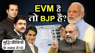 क्या EVM है तो BJP है? Exposed by US Cyber Expert Syed Shuja on EVM Tampering | By Azhar Sabri