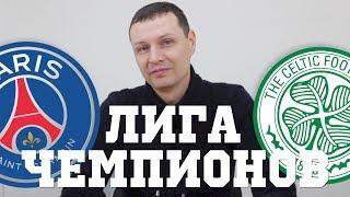 ПСЖ - Селтик 7-1 | Прогноз на Лигу чемпионов
