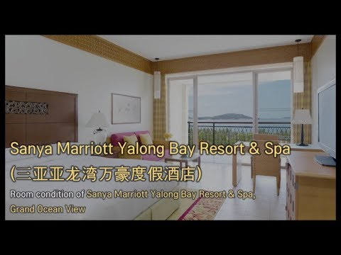 Room condition of Sanya Marriott Yalong bay resort(三亚亚龙湾万豪大酒店)