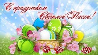 🌸 С праздником Светлой Пасхи! 🌸🌸🌸 Happy Easter