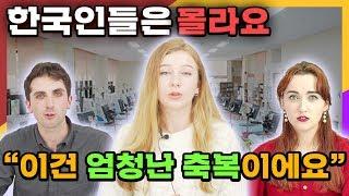한국인은 모르지만 전 세계가 부러워 한다는 것