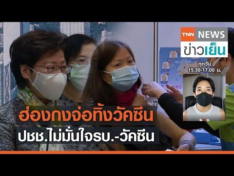 ฮ่องกงจ่อทิ้งวัคซีน ปชช.ไม่มั่นใจรบ.-วัคซีน| TrueVroom | TNN ข่าวเย็น | 25-05-21