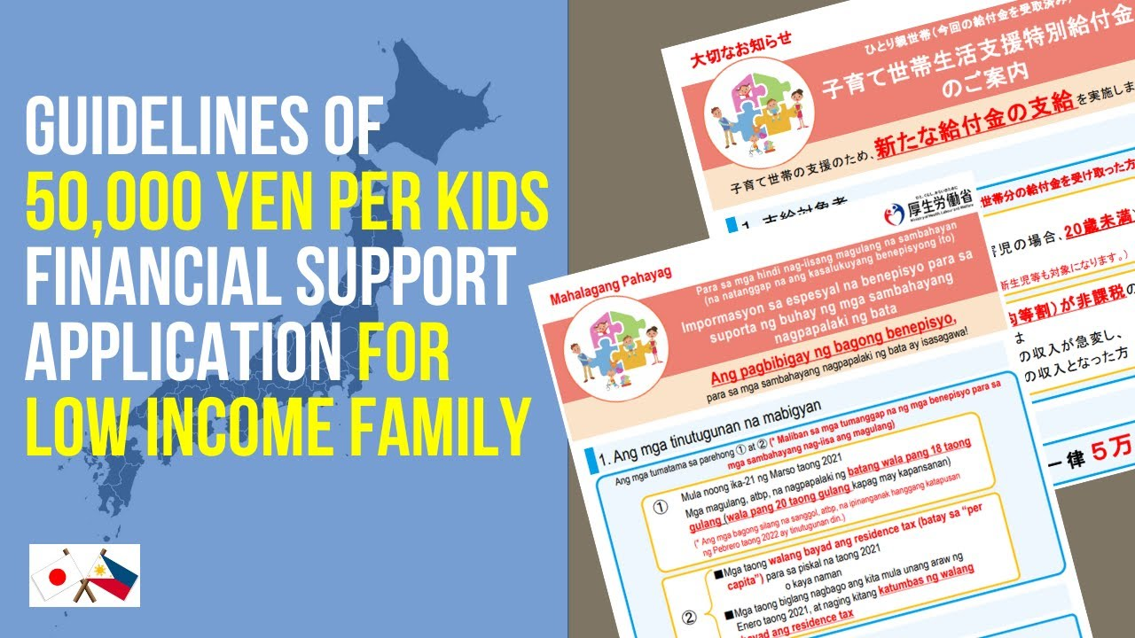 50,000 Yen per kids financial support Application Guidelines (For Low Income Family)