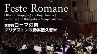 交響詩「ローマの祭」 2016年に創立60周年を迎えた、言わずと知れた日本...