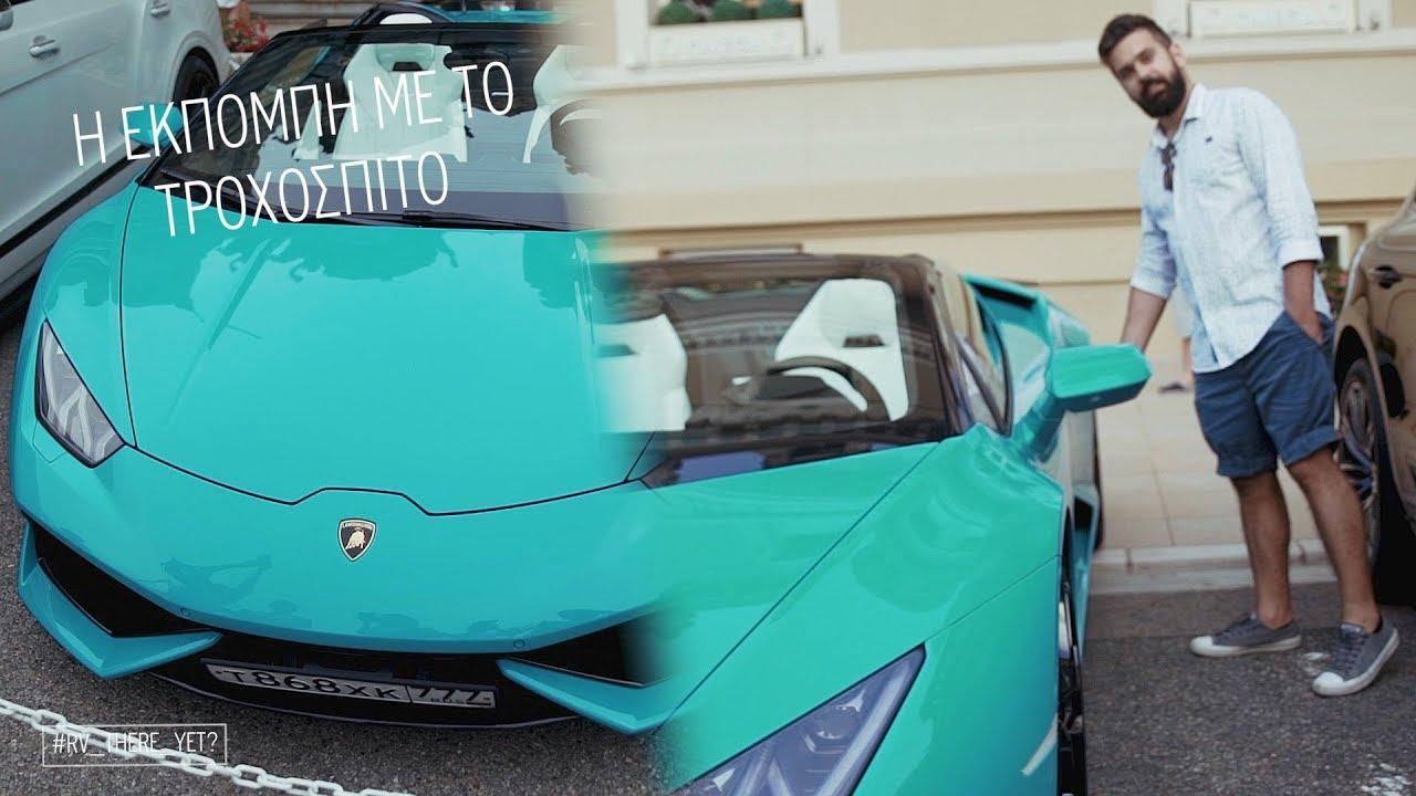 Η Εκπομπή Με Το Τροχόσπιτο - s01e03 ( Αυτό με τις Ferrari και το παράνομο κάμπινγκ)