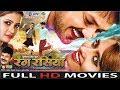 Rang Rasiya - रंग रसिया ||  New Superhit Chhattisgarhi Film || Full Movie - 2018