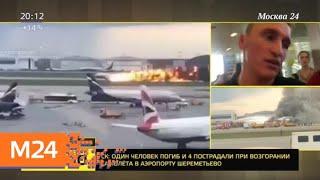 Смотреть видео Пассажиры аэропорта Шереметьево рассказали об обстановке в авиагавани - Москва 24 онлайн