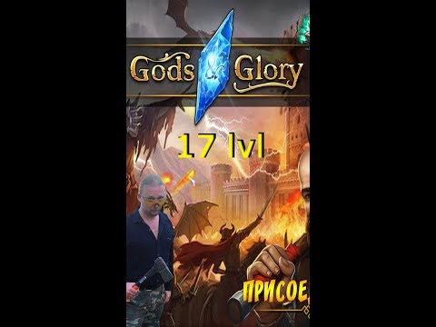 gods and glory промокоды
