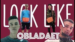 Одевайся как OBLADAET LOOK LIKE #5
