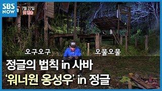 SBS [정글의법칙 in 사바] - 선공개 '워너원 옹성우 in 정글'  / 'Law …