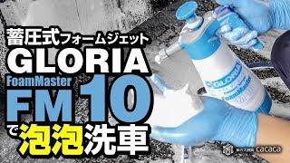 【欧州シェアNo.1】蓄圧式泡洗浄器「FM10」を使ってみた! thumbnail