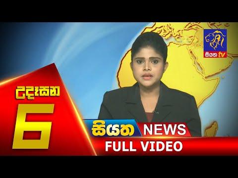 Siyatha News   06.00 AM   09 - 05 - 2020