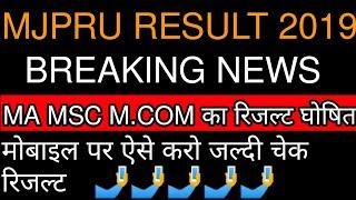 Mjpru result 2019- MA MSC M.Com के रिजल्ट घोषित mjpru result मोबाइल पर चेक कर लीजिए आसानी से 🤳