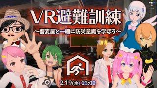 Live#240【VR避難訓練】 〜蕎麦屋と一緒に防災意識を学ぼう〜