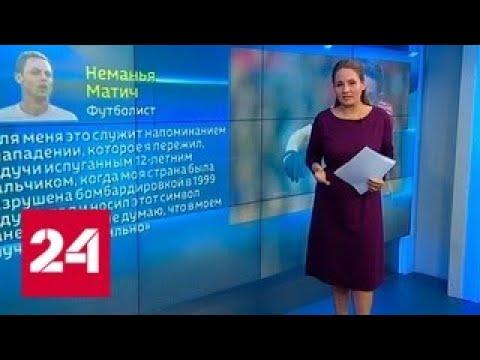 Футболист Матич не угодил британцам - Россия 24