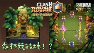 clash royale 皇室戰爭 新九階競技場 森林競技場 更多 森林屬性 卡牌降臨的預告