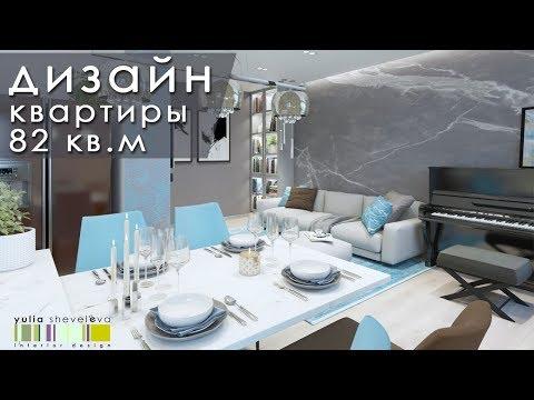 Дизайн-проект квартиры площадью 82 м кв. - Высоко в горах