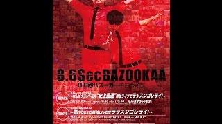 8.6秒バズーカの由来が広島長崎原爆投下揶揄「画像検証」で確定か? htt...