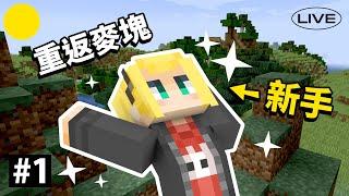 [LIVE] 【Minecraft】重返麥塊的新手?框框...要努力活下去!