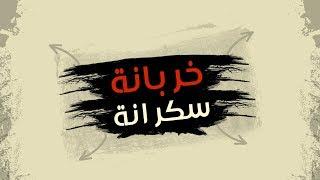 مهرجان خربانة - فؤش و بودى و شطة المعلم + كلمات