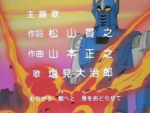 鬪士ゴーディアン(Gordian) OP stereo