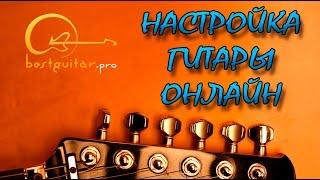 Настройка гитары ОНЛАЙН - самый ЛЕГКИЙ способ.
