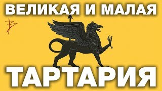Что такое Великая Тартария Что означает Малая Тартария Казалось бы причём тут Русский язык