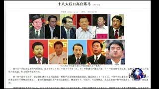 焦点对话 高层反腐收兵 习近平与大老虎妥协